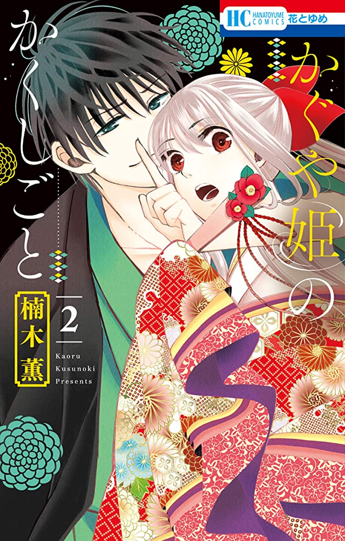 虎スクランブル祖父母を訪問かぐや姫のかくしごと 2 (花とゆめコミックス)