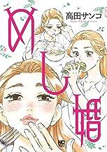 表紙: めし婚 | 高田サンコ