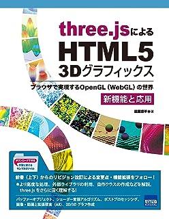 three.jsによるHTML5 3Dグラフィックス 新機能と応用―ブラウザで実現するOpenGL(WebGL)の世界
