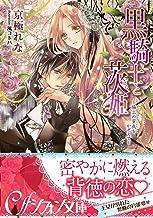 表紙: 黒騎士と茨姫 ~極上の蜜夜をかぞえて~【特典SS・イラスト付き完全版】 (集英社シフォン文庫) | 京極れな