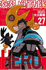 炎炎ノ消防隊(27) (週刊少年マガジンコミックス) Kindle版