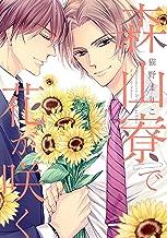 表紙: 森山寮で花が咲く (ディアプラス・コミックス) | 猫野まりこ