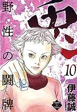 兎~野性の闘牌~ 10 (エンペラーズコミックス)