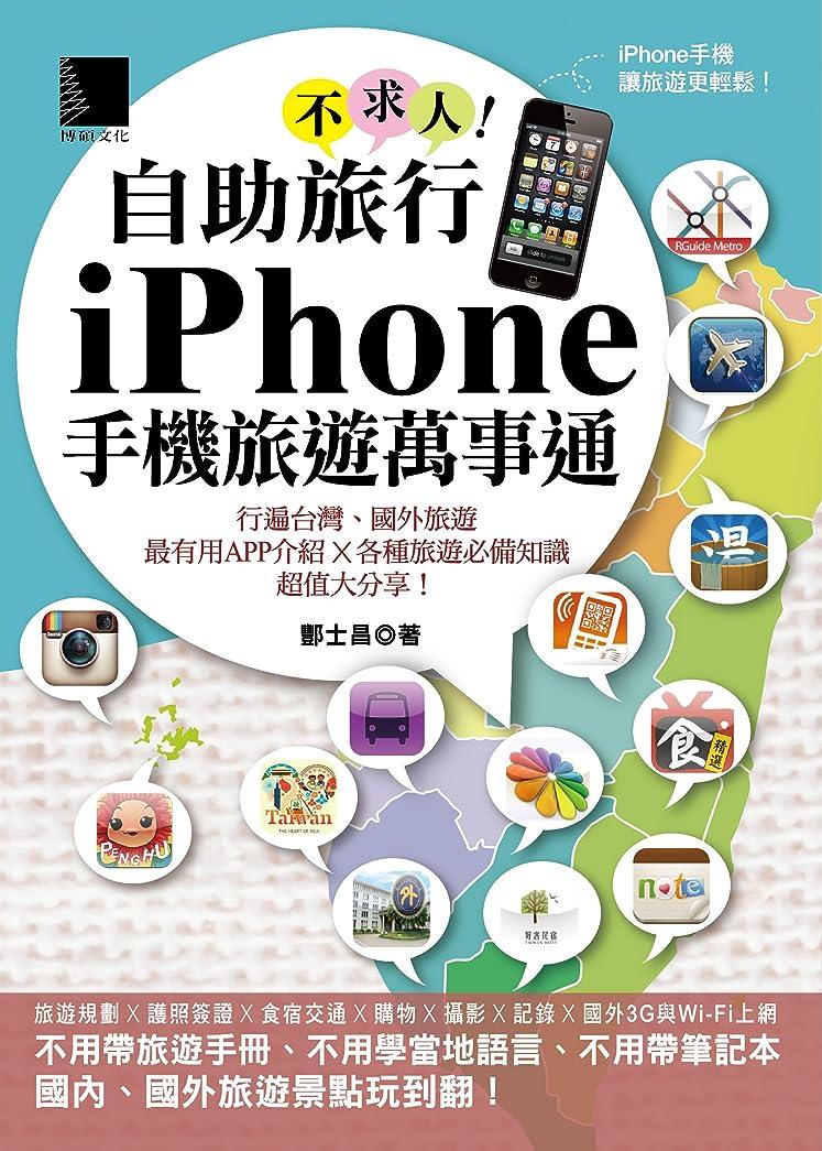乳パース楕円形自助旅行不求人!iPhone手機旅遊萬事通 (Chinese Edition)