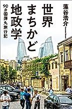 表紙: 世界まちかど地政学 90カ国弾丸旅行記 (毎日新聞出版) | 藻谷 浩介