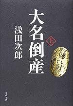 表紙: 大名倒産 上 (文春e-book)   浅田 次郎