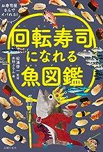 表紙: 回転寿司になれる魚図鑑 | 松浦 啓一