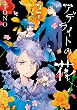 表紙: アデライトの花(2) (Nemuki+コミックス) | TONO
