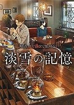 表紙: 神酒クリニックで乾杯を 淡雪の記憶 (角川文庫) | 知念 実希人