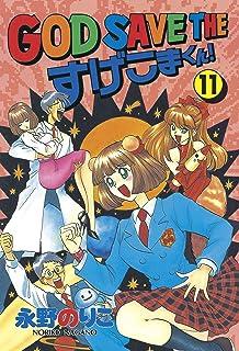 GOD SAVE THE すげこまくん!(11) (ヤングマガジンコミックス)