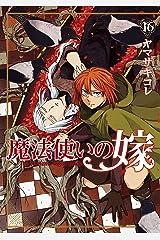 魔法使いの嫁 16巻 (ブレイドコミックス) Kindle版