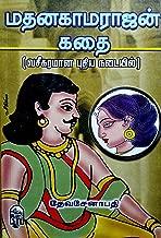 Madhana Kamarajan Kathaigal / மதனகாமராஜன் கதைகள் (வசீகரமான புதிய நடையில்)