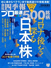 表紙: 会社四季報プロ500 2020年 夏号   東洋経済新報社