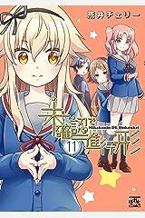 未確認で進行形: 11【イラスト特典付】 (4コマKINGSぱれっとコミックス) Kindle版