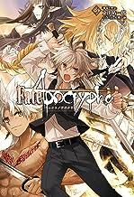 表紙: Fate/Apocrypha vol.5「邪竜と聖女」 (TYPE-MOON BOOKS) | 近衛 乙嗣