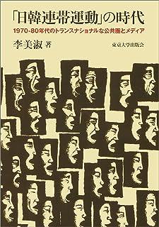 「日韓連帯運動」の時代: 1970-80年代のトランスナショナルな公共圏とメディア