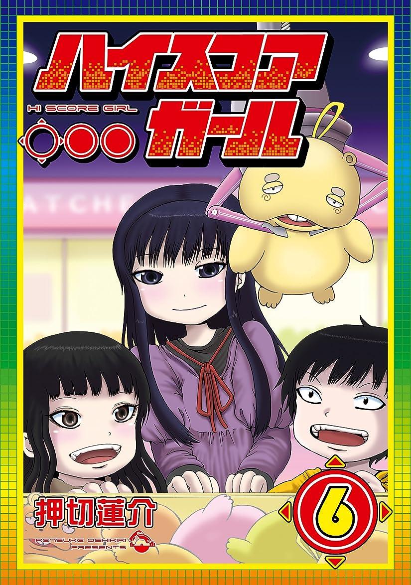 池鈍い偏見ハイスコアガール 6巻 (デジタル版ビッグガンガンコミックスSUPER)