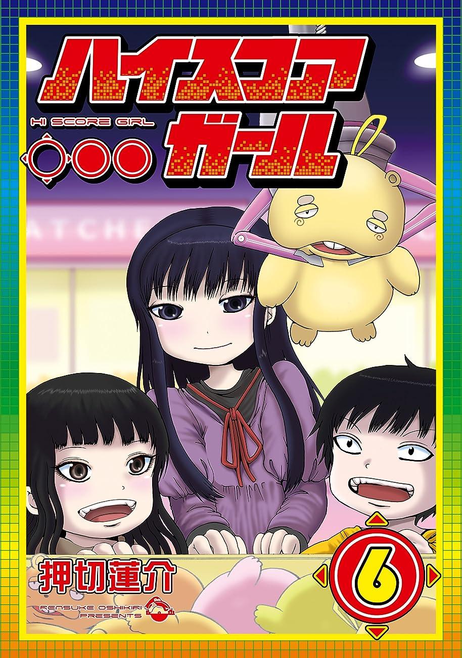 天国フィヨルド銛ハイスコアガール 6巻 (デジタル版ビッグガンガンコミックスSUPER)