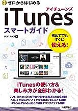 表紙: ゼロからはじめる iTunes スマートガイド | リンクアップ