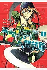 零崎双識の人間試験(1) (アフタヌーンコミックス) Kindle版