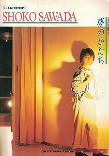 ピアノ弾き語り 沢田聖子 夢のかたち SHOKO SAWADA