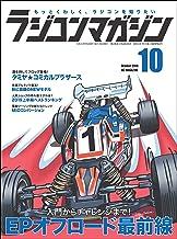 RCmagazine(ラジコンマガジン) 2019年10月号 [雑誌]