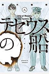 テセウスの船(8) (モーニングコミックス) Kindle版