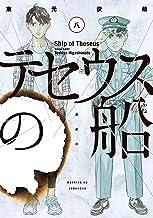 表紙: テセウスの船(8) (モーニングコミックス) | 東元俊哉