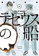テセウスの船(8) (モーニングコミックス)
