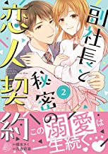 副社長と秘密の恋人契約 2 (マーマレードコミックス)