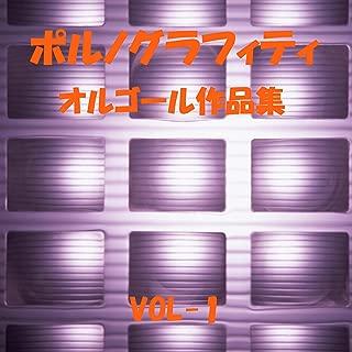 ポルノグラフィティ 作品集 VOL-1