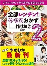 表紙: 全部レンチン! やせるおかず 作りおき2~3コマレシピで作り方がひと目でわかる~ | 柳澤英子