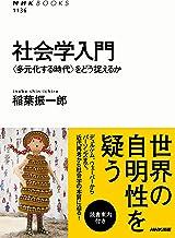 表紙: 社会学入門 <多元化する時代>をどう捉えるか NHKブックス | 稲葉 振一郎