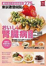 表紙: 東京逓信病院のおいしい腎臓病レシピ | 川村光信