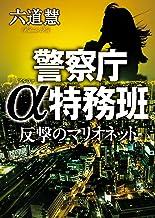 表紙: 警察庁α特務班 反撃のマリオネット (徳間文庫)   六道慧