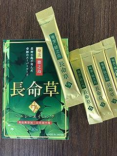 奄美徳之島の奇跡のスーパーフード長命草(ボタンボウフウ)の青汁