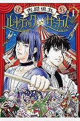 ルナティックサーカス 1巻: バンチコミックス Kindle版