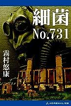 表紙: 細菌No.731 | 霧村 悠康