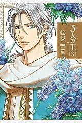 5人の王 3 (ダリアコミックスe) Kindle版