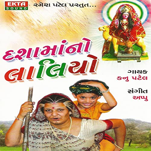 Amo kaka bapa na poriya by kanu patel on amazon music amazon. Com.