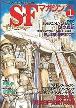 S-Fマガジン 2000年01月号 (通巻524号) 新連載:清水義範/1999年度・英米SF受賞作特集