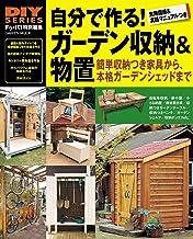 表紙: 自分で作る! ガーデン収納&物置 (学研ムック DIYシリーズ)   ドゥーパ!編集部