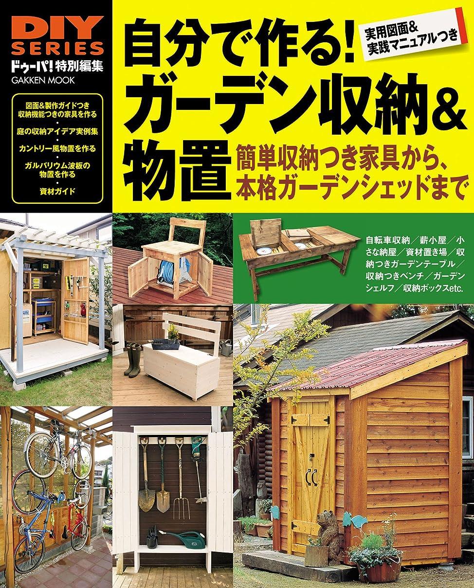 タイマー拍手する賢い自分で作る! ガーデン収納&物置 (学研ムック DIYシリーズ)