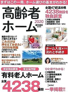 高齢者ホーム 2020 (週刊朝日ムック)