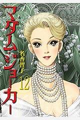 マダム・ジョーカー : 12 (ジュールコミックス) Kindle版