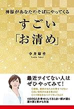 表紙: 神様があなたのそばにやってくる すごい「お清め」 (中経出版) | 中井 耀香