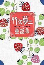 表紙: 竹久夢二童話集 | 竹久夢二
