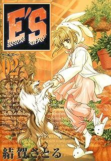 E'S 2巻 (デジタル版GファンタジーコミックスSUPER)