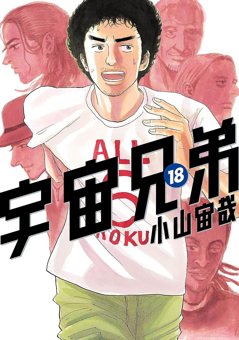 悲しいことに定期的トランペット宇宙兄弟(18) (モーニングコミックス)