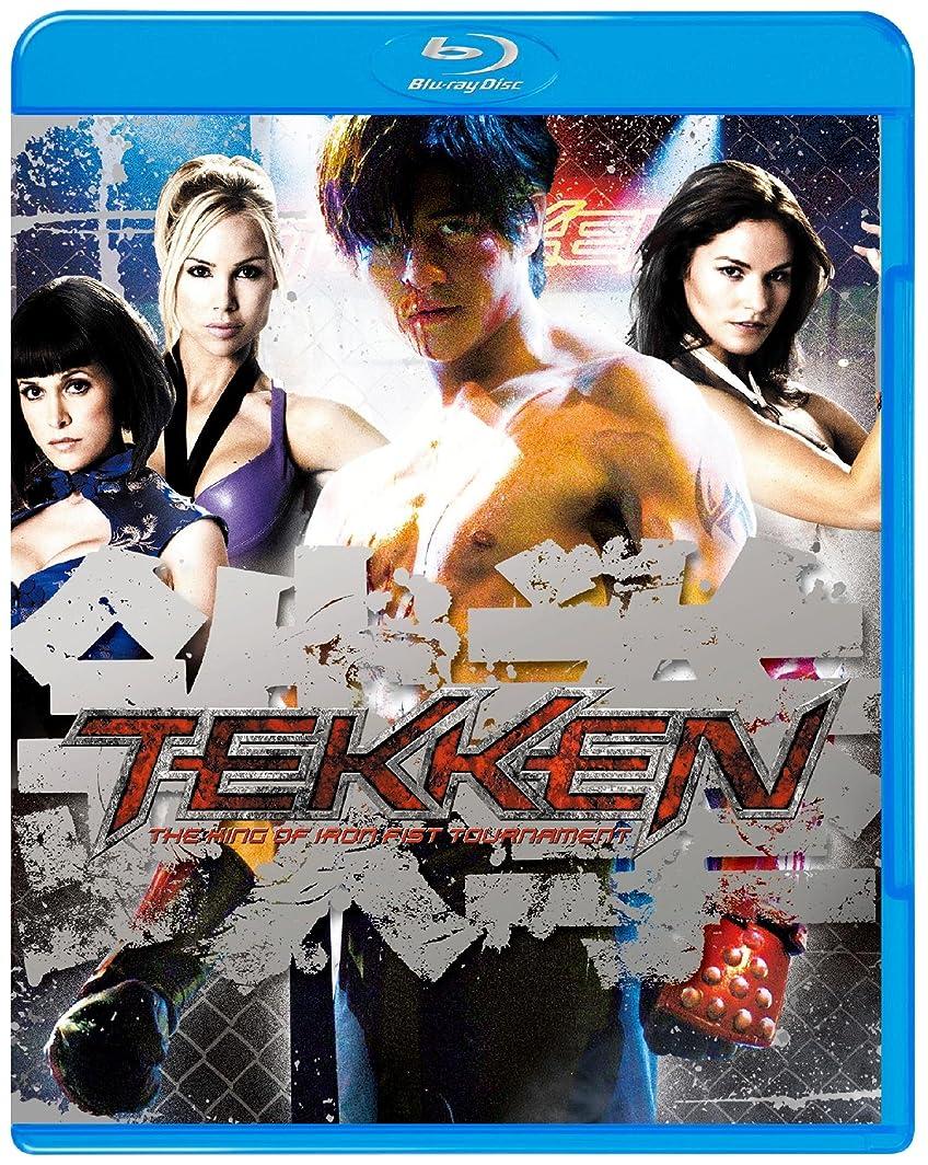 行方不明強調議題TEKKEN -鉄拳- [Blu-ray]